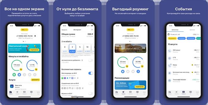 Тинькофф Мобайл приложение на iOS