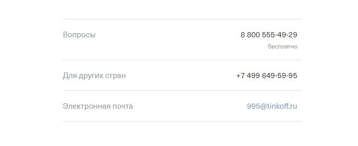 контакты Тинькофф Мобайл