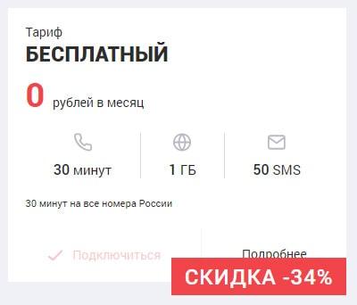тариф бесплатный danycom